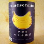 バナナ梅酒