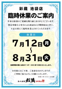 彩蔵池袋店臨時休業のご案内7月12-8月31日