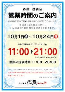 彩蔵池袋店時短営業2021年10月1(金)ー2021年10月24日(日)
